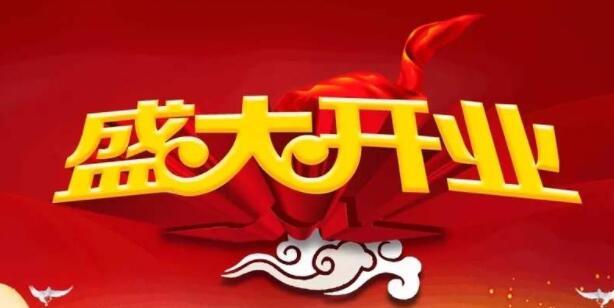 开业庆典活动流程_商场开业庆典流程以及现场布置-上海晟欣文化传媒有限公司